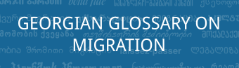 Georgian glossary of migration